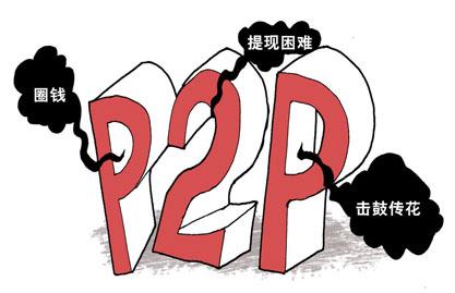"""P2P未火,更多源于""""不了解"""",而非""""不安全"""""""