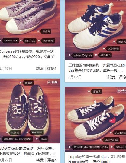 为了让自己的鞋有地方晒,同时又能得到圈内人士的点评,是周首做nice的初衷。