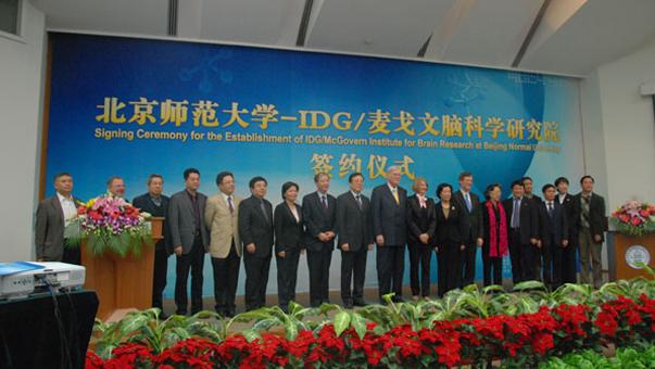2011年11月18日,北京师范大学IDG/麦戈文脑科学研究院签约仪式。