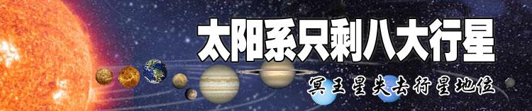 太阳系只剩八大行星