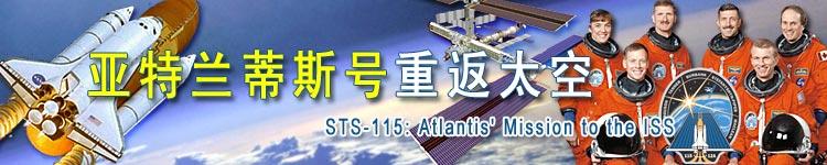 亚特兰蒂斯号航天飞机重返太空