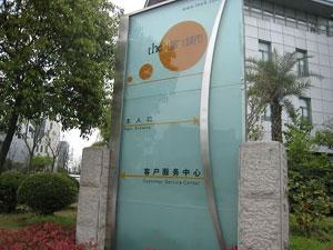 九城位于上海的客户服务中心门口