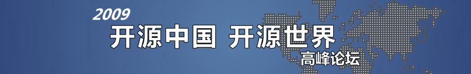 2009开源中国开源世界高峰论坛