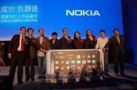诺基亚E7正式发布