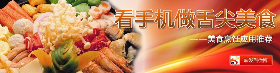 手机菜谱烹饪软件推荐_科技时代_新浪网
