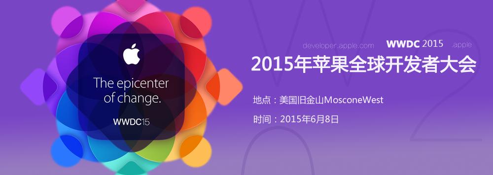 2015年苹果全球开发者大会