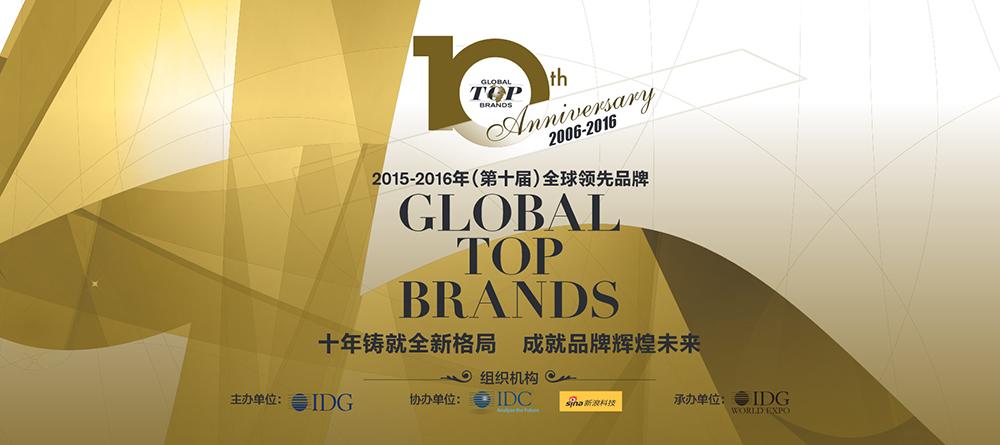 全球消费电子领先品牌