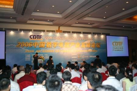 科技时代_第三届中国数字电视产业高峰论坛今召开