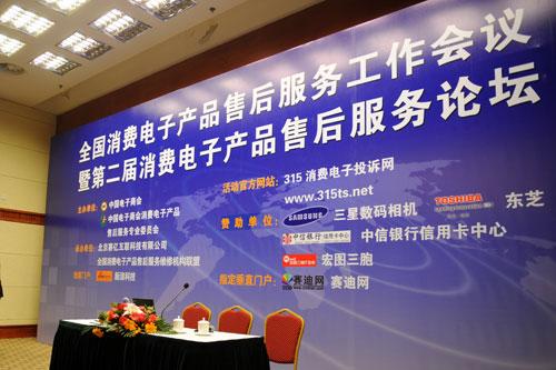 科技时代_图文:第二届消费电子产品售后服务论坛举行