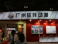 广州软件动漫展位