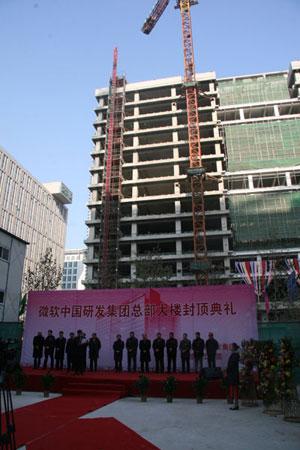 微软中国研发集团总部大楼近日封顶