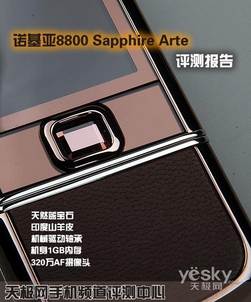 品质之选诺基亚奢华手机8800SA评测