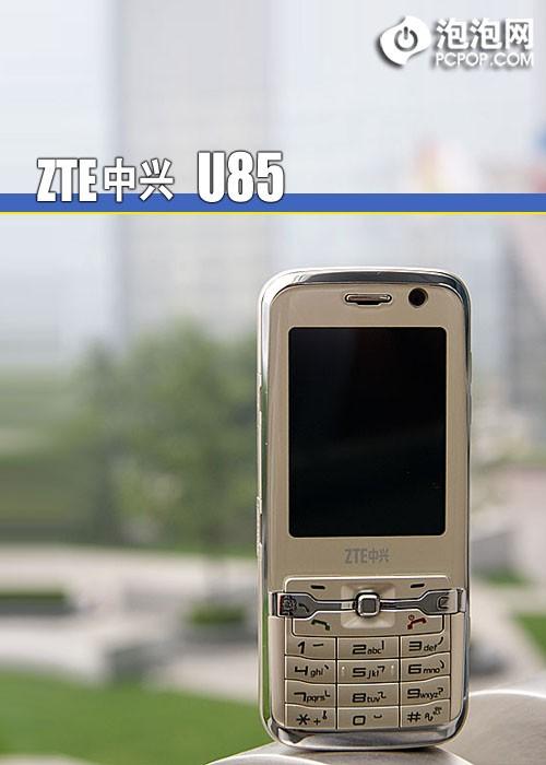 3G让娱乐加速ZTE中兴TD手机U85评测