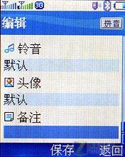 机身小巧硬朗中兴低价3G手机R200评测(2)