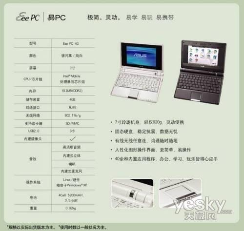 华硕易PC进军北京市场24号首发相逢国美