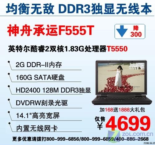酷睿CPU神舟2G内存DX10独显本降300元