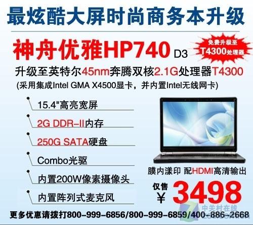神舟15.4宽屏双核250G硬盘本3498元