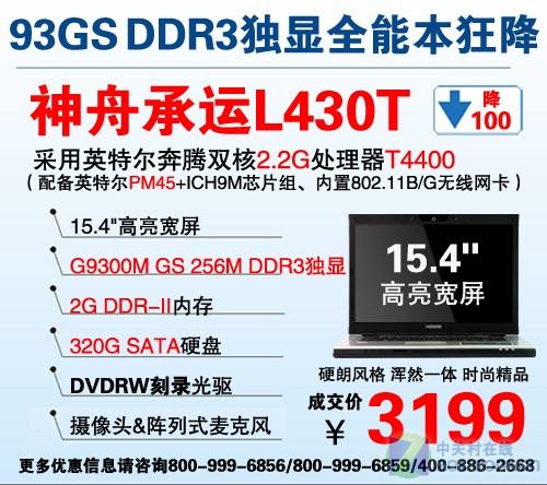 神舟奔腾双核9300GS独显本仅售3199元