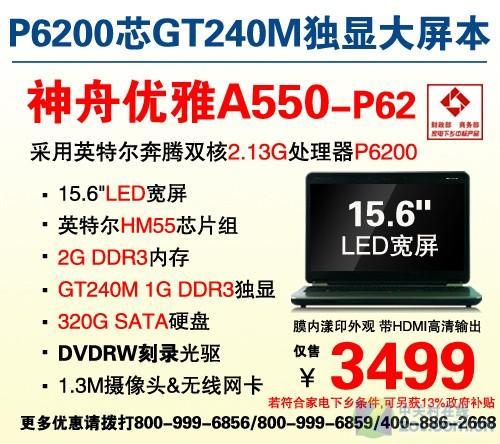 神舟15.6英寸GT240独显笔记本3499元