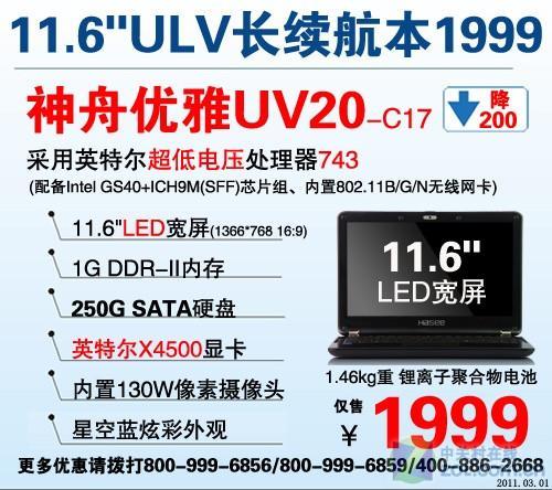 神舟11.6英寸250G硬盘小本仅1999元