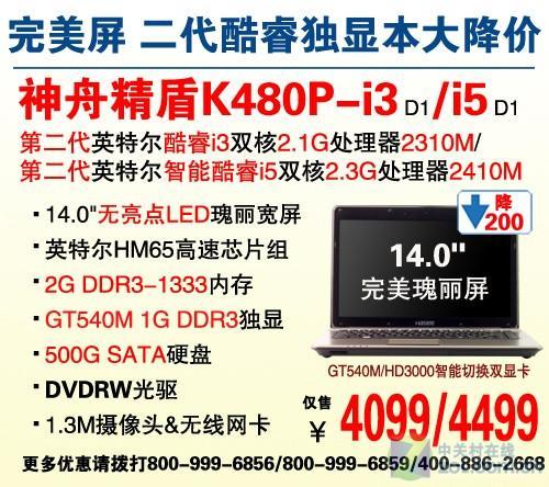 神舟SNB平台酷睿GT540独显本3980元起