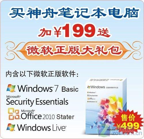神舟SNB平台i5处理器14宽屏本3999元