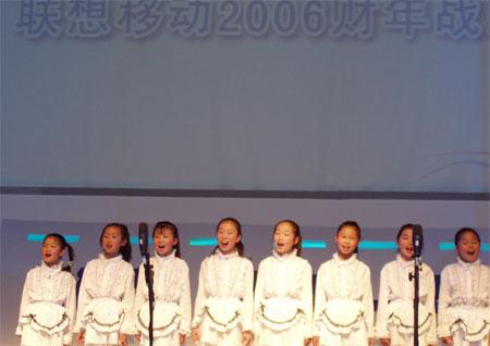 科技时代_联想移动06财年战略发布会:童声合唱龙的传人