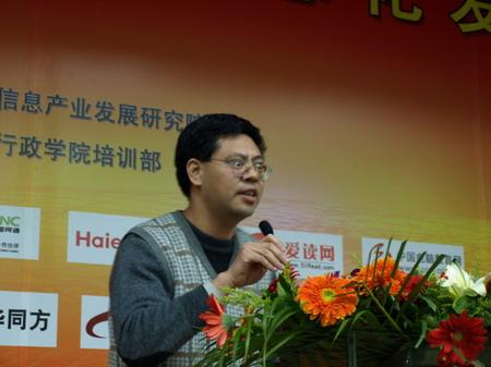科技时代_图文:清华大学网络研究中心研究员杨家海演讲