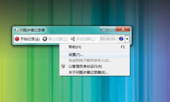 windows 7问题步骤记录器 轻松记录电脑故障(图)
