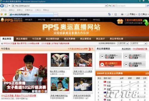 直播奥运赛事!PPS.TV呈现完美体验