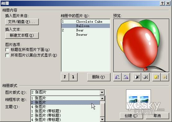 用PowerPoint2007轻松制作动态音乐相册