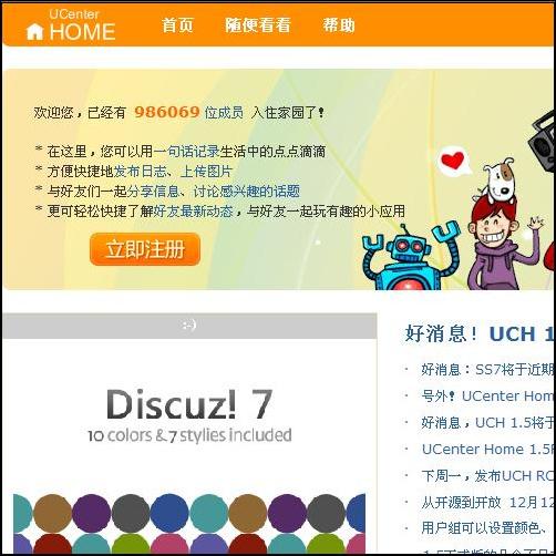 UCenterHome1.5正式版将于12月12日发布