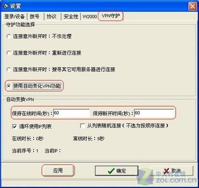 超牛VPN软件:可批量注册国外网游账号_软件学
