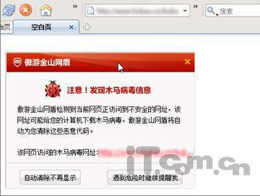 傲游浏览器2.5.10正式版使用技巧