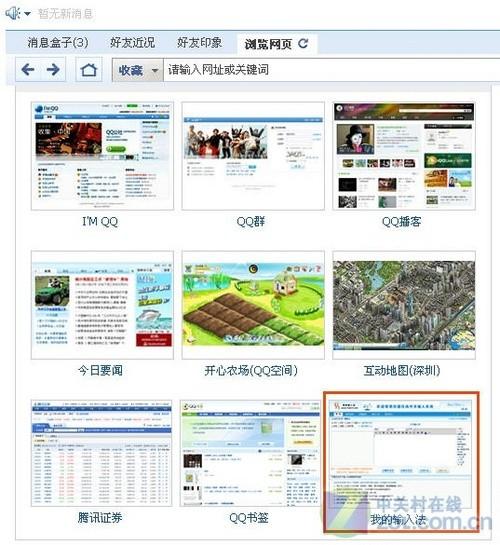 """进入""""我的输入法""""-媲美客户端 腾讯WebQQ新功能试用分享"""