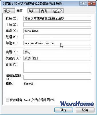 在Word2010中自定义Word文档属性信息