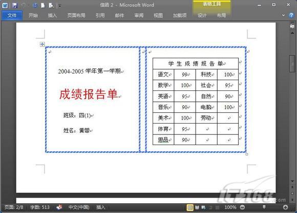献给老师Word2010批量处理成绩报告单
