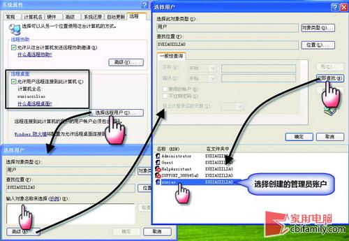 互联互通用Win7的远程桌面管理XP电脑