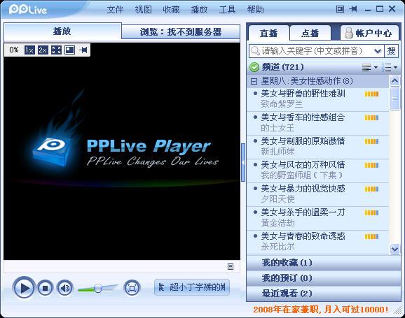 PPLiveV1.9.15增加点播功能