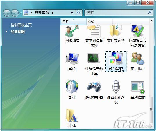 从入门到精通:Vista系统颜色管理