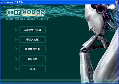 安装eset nod32杀毒软件时出现:服务'esetservice'(ekrn)启动失败