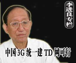 科技时代_李进良专栏周3月6日:中国3G统一建TD网可行