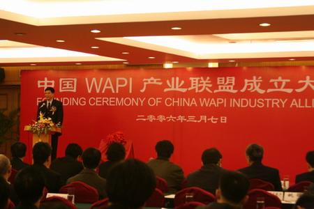科技时代_22家企业加入WAPI联盟 四大运营商高调登场