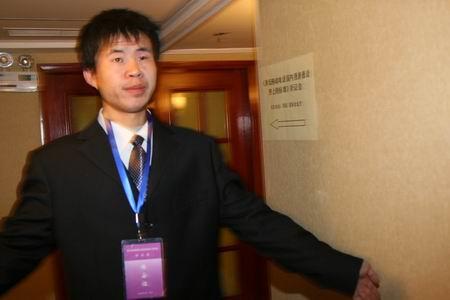 科技时代_图文:四楼听证会举行处保安禁止记者进入