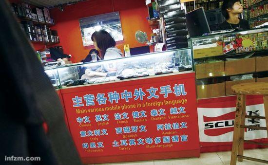 深圳华强北手机市场。 (张小禹/CFP/图)