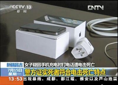 图为昨日央视报道画面,其中白圈处为央视报道显示的充电器。从外形看,该充电器非苹果大陆原装iPhone充电器。