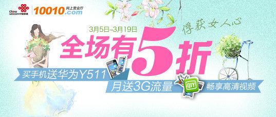 广州联通网上营业厅相关页面