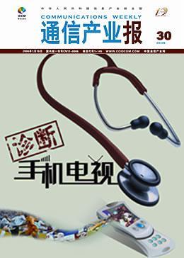 通信产业报:诊断手机电视