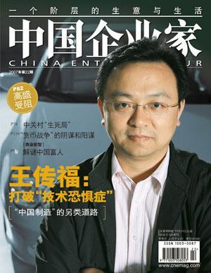 """比亚迪董事长王传福:打破""""技术恐惧症"""""""