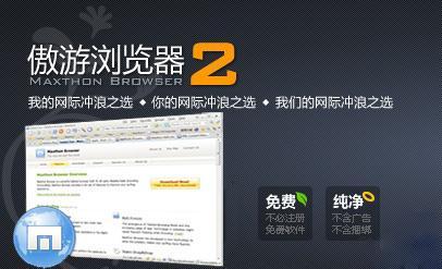 Webware100名单揭晓傲游入选浏览类最佳